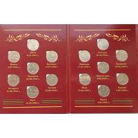 Набор 5-ти рублевых монет Города-столицы государств, освобожденные советскими войсками от немецко-фашистских захватчиков (14 монет в оригинальном альбоме)