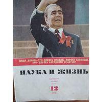 Журнал НАУКА И ЖИЗНЬ 1972