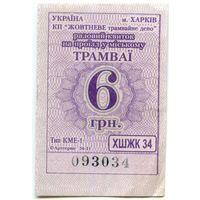 Талон Харьков 2019 г. - 6 гривень Трамвай Тип 7