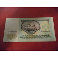 50 рублей 1991 СССР