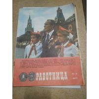 1977 г.Журнал РАБОТНИЦА