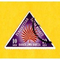 Марка Малайзия-1962- Национальный язык Месяц-Малайя Федерация