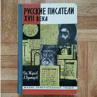 УЦЕНКА!!! Д. Жуков, Л. Пушкарев - Русские писатели 17 века (серия ЖЗЛ)