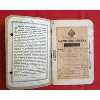 Паспортная книжка 1913 года 32 страницы