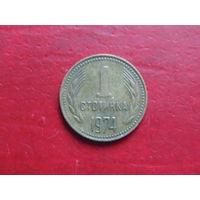 Болгария  1 стотинка 1974 год.