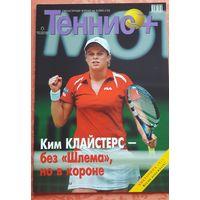 "Журнал ""Теннис+"" 2003 номер 9"
