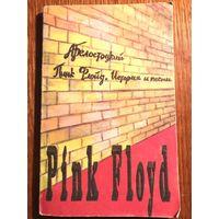 Pink Floyd - Пинк Флойд. История и песни. 1992