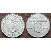 Германия - ГДР 10 марок, 1974 25 лет образования ГДР - Герб