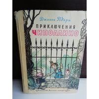 Д. Родари  Приключения Чиполлино (1977г.)