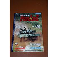 Журнал Военный Парад 1994 год на двух языках 190 стр