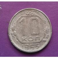 10 копеек 1955 года СССР #25