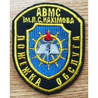 Шеврон Академия ВМС Украины. Пожарное обслуживание. МЧС