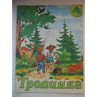 Тропинка. Журнал для детей младшего школьного возраста