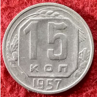 15 копеек СССР 1957 год