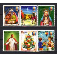 1984 Парагвай. Рождество