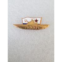 1000 подводная лодка ВМФ СССР*