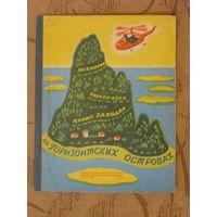 Бжехва Я. На горизонтских островах. 1961