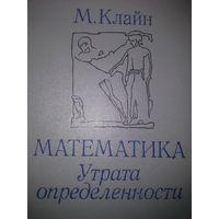 Математика  УРОКИ ОПРЕДЕЛЁННОСТИ