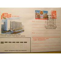 СССР ХМК СГ 1982г. 60 лет Якутской АССР (С)