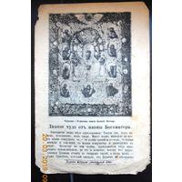 """Воскресные листки """"Дивно чудо от икона Богоматери"""", номер 644, 1896 г."""