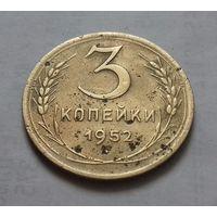 3 копейки СССР 1952 г.