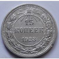 15 копеек 1923 года.