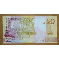 20 рублей 2009 года - серия СМ - UNC