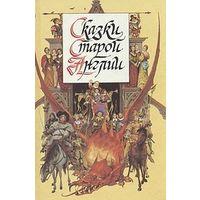 Сказки Старой Англии иллюстрации Дениса Гордеева