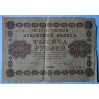 Россия, 1000 рублей 1918 Лошкин