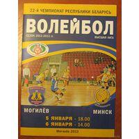 Программа (мужской волейбол). Могилевские Львы (Могилев) - Строитель (Минск) 5-6.01.2013