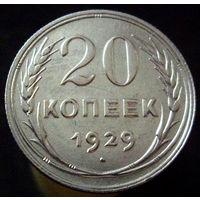 20 копеек 1929 (1) отличное коллекционное состояние