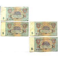 СССР, 5 рублей (образца 1961 года) ЕТ, мх, ГП, вЭ