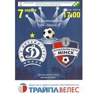 2013 Динамо (Минск) - Минск