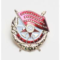 Орден Боевого Красного Знамени СССР (копия) - винтовой (контррельеф)