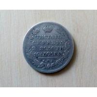 Полтина 1825 год.СПБ ПД- корона узкая