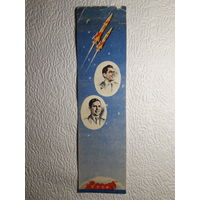 """Закладка для книг """"Космос"""",СССР-No2"""