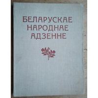 Беларускае народнае адзенне.