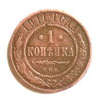 1 копейка 1911 г.