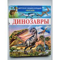 Динозавры. Детская энциклопедия Махаон