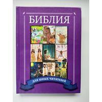 Детская библия для юных читателей