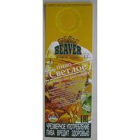 """""""Галстук"""" -Некхенгер (нектейл) для ПЭТ-бутылок под разливное пиво """"BEAVER"""" светлое. Вар.3."""