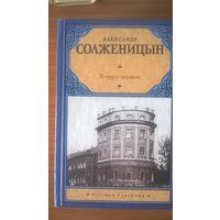 Солженицын Александр В круге первом твердая обложка