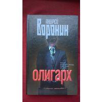 Андрей Воронин. Олигарх