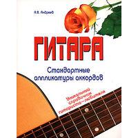 Андреев. Гитара. Стандартные аппликатуры аккордов