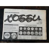 "Газета ""Хобби"" 1995-7"