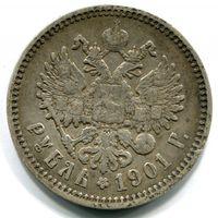 1 Рубль 1901 года // Ф.З //  вес-19.89гр.  ОРИГИНАЛ. С 1 рубля