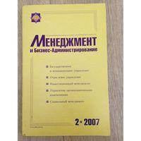 Менеджмент и бизнес администрирование