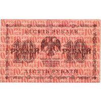 Россия, 10 рублей, 1918 г.