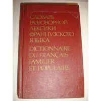 Гринева Словарь разговорной лексики французского языка
