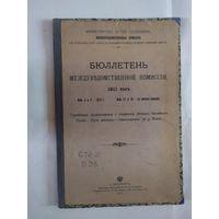 Бюллетень междуведомственной комиссии .1911г\0